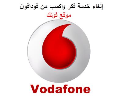 إلغاء خدمة فكر واكسب من فودافون