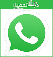 تحميل برنامج واتساب 2017 عربي