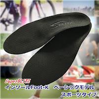 インソールFoot-K ベーシックモデル スポーツタイプ(SuperBLITZ)