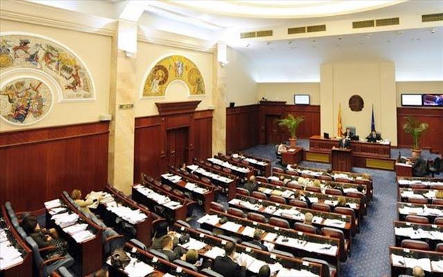 Σκόπια: Ξεκινάει η συζήτηση στη Βουλή για τη συνταγματική αλλαγή