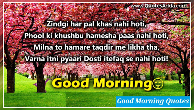 good-morning-quotes-hindi/