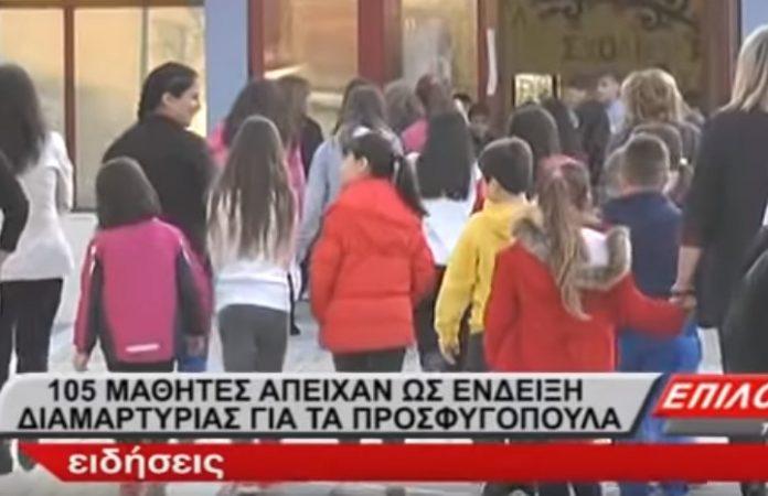 105 μαθητές απείχαν από σχολείο των Σερρών.. επειδή πήγαν «πρόσφυγες»