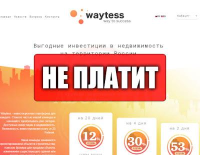 Скриншоты выплат с хайпа waytess.com