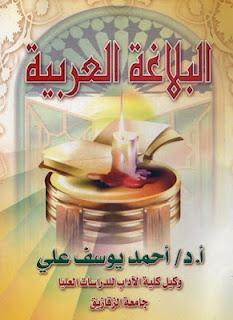 حمل كتاب البلاغة العربية - أحمد يوسف علي يوسف