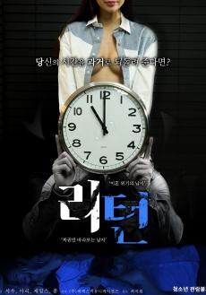 [เกาหลี18+] The Return (2018) [Soundtrack]