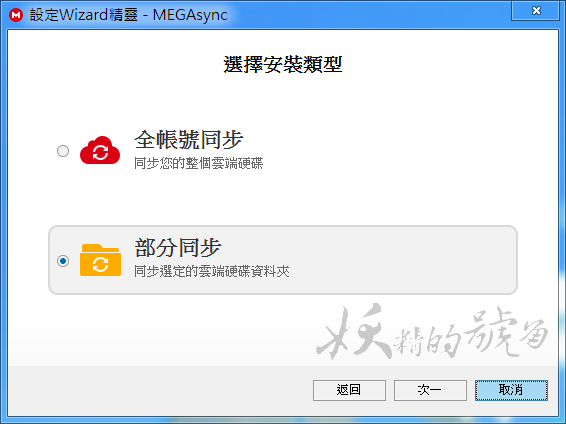 %E5%9C%96%E7%89%87+009 - MEGA Sync 雲端本地同步,免費50GB讓你上傳下載沒煩惱!