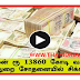 TAMIL NEWS-Businessman declares Rupees 13860 crore under disclosure scheme, fails to pay tax
