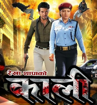 Kali Full nepali movie watch online Rekha Thapa