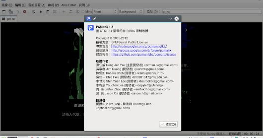 黑眼珠2: pcmanx-gtk2 1.3 for openSUSE