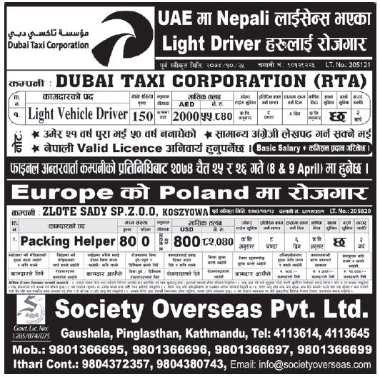 Jobs in Poland and Dubai for Nepali, Salary Rs 82,040
