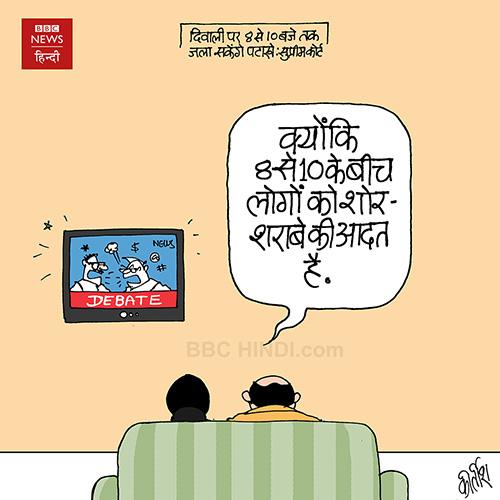 cartoons on politics, indian political cartoon, cartoonist kirtish bhatt, Indian cartoonist, Media cartoon, news channel cartoon, diwali cartoon