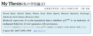http://klib.lib.tokushima-u.ac.jp/study-support/my_thesis/dent/2016/my_thesis_dent_kudoh-20160531.pdf