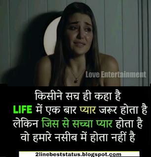 Sad status 2line.2line sad Shayari Hindi