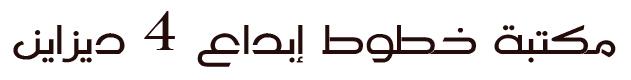 Best Arabic Fonts Library for Photoshop,تحميل خطوط عربية احترافيه للفوتوشوب مجاناً,تحميل خطوط عربية احترافية للفوتوشوب,خطوط عربية للمصممين,خطوط عربية للفيديو,خطوط احترافية للكتابه على الفيديو,خطوط عربية للتصاميم الاحترافية بالفوتوشوب,خطوط عربية للتصميم بالفوتوشوب, خطوط عربية للفوتوشوب 2018,أفضل الخطوط العربيه ,خطوط عربيه حديثه,أحدث الخطوط العربيه,أجمل الخطوط العربيه,مكتبة الخطوط العربية,أروع الخطوط العربيه,أفخم الخطوط العربيه,مكتبة خطوط التصميم,خطوط عربية للتصميم,Professional Arabic Fonts for Photoshop free Download,مكتبة خطوط الفوتوشوب, تحميل أجمل خطوط الفوتوشوب, تنزيل أروع خطوط الفوتوشوب, ملحقات الفوتوشوب,Download Arabic fonts for Photoshop,تحميل خطوط عربية للفوتوشوب,موقع خطوط فوتوشوب,تحميل خطوط عربية للورد,تحميل خطوط عربية مزخرفة للورد,تحميل خطوط عربية مزخرفة للفوتوشوب,خطوط عربية,تحميل خطوط عربية,موقع تحميل خطوط,موقع تحميل خطوط عربية للفوتوشوب