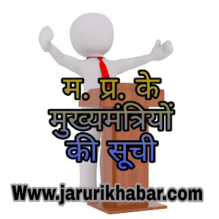 मध्यप्रदेश में राष्ट्रपति शासन कब कब लागू हुआ, jarurikhabar.com