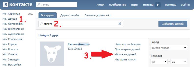 Убрать из друзей Вконтакте