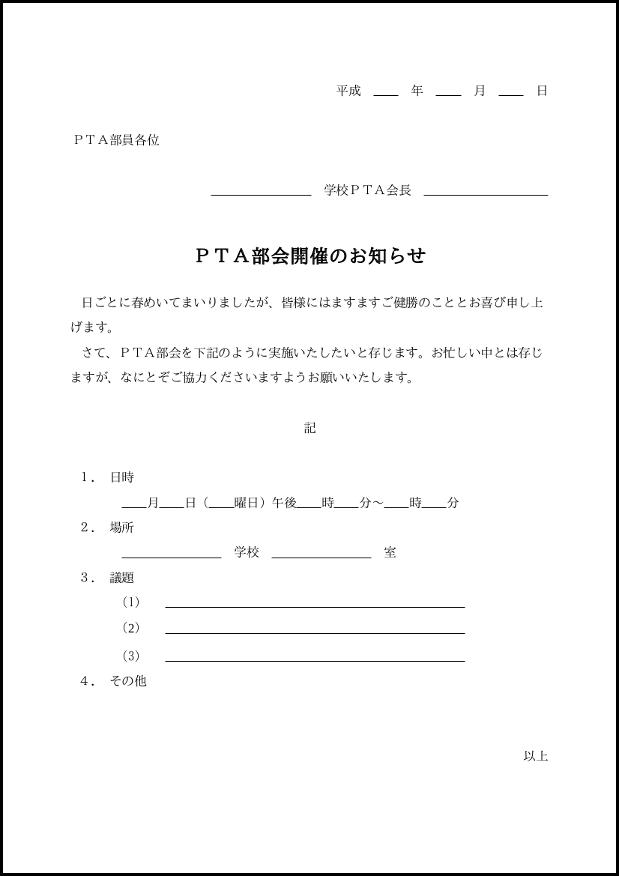 PTA部会開催のお知らせ 011