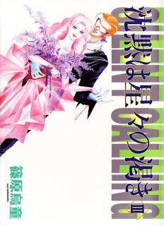 沈黙は星々の渇き 第01-03巻 [Chinmoku ha Hoshiboshi no Kawaki vol 01-03]