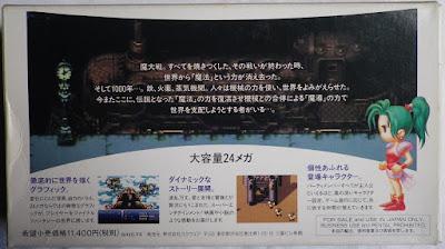 Final Fantasy VI (Jap) - Caja detrás