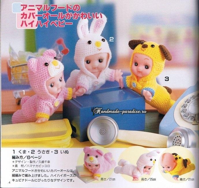 Вязаная одежда для маленьких кукол. Схемы (1)