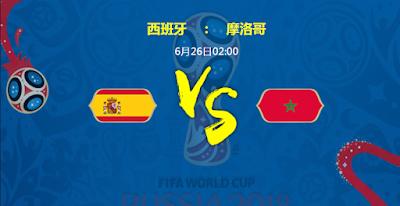 如何看世界杯西班牙VS摩洛哥直播