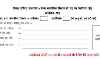 "Bihar Teacher Niyojan ""Application Form"" for Fifth Phase 07 July 2016"