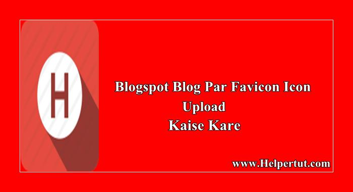 blogger blog me favicon icon kaise add kare upload kare