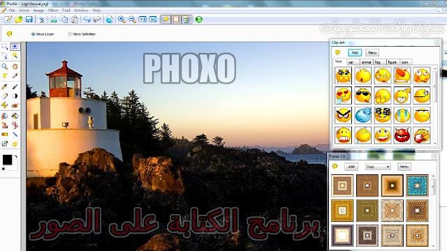 http://www.rftsite.com/2019/04/phoxo.html