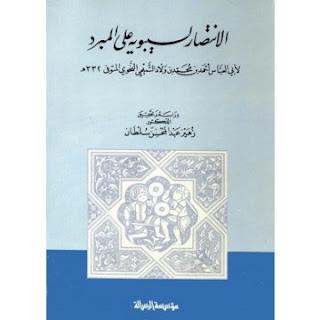 تحميل كتاب الانتصار لسيبويه على المبرد pdf ابن ولاد التميمي ت 332هـ