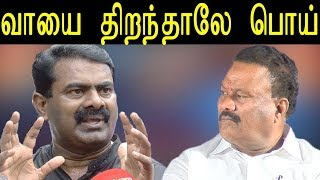 Seeman speech about tn minister dundigal srinivasan | seeman | admk