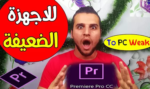 شرح برنامج ادوبي بريمير Adobe Premeire Pro CC