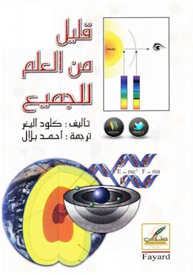 تحميل كتاب قليل من العلم للجميع PDF برابط مباشر