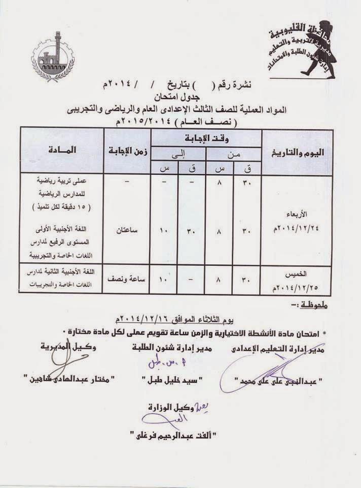 ننشرجداول امتحانات فرق إعدادى الترم الأول 2015 لمحافظة القليوبية 10173581_65550290456