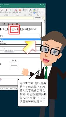 用PDF的話,你只需要點一下就能填上方塊,輸入文字也會更符合規範。