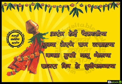 Gudi Padwa Quotes