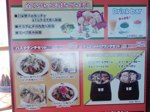 ランチセット1 モビーディックイオンモール木曽川店