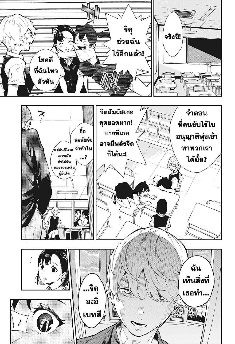 อ่านการ์ตูน Phantom Seer ตอนที่ 1 หน้าที่ 6