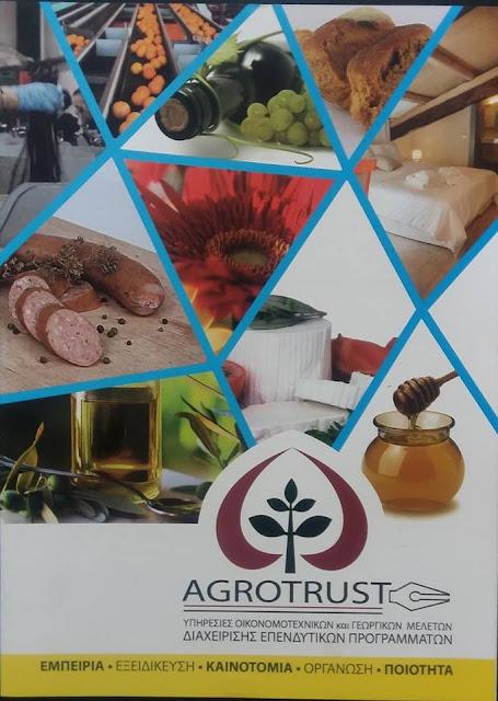 Προδημοσίευση των Σχεδίων Βελτίωσης γεωργικών εκμεταλλεύσεων