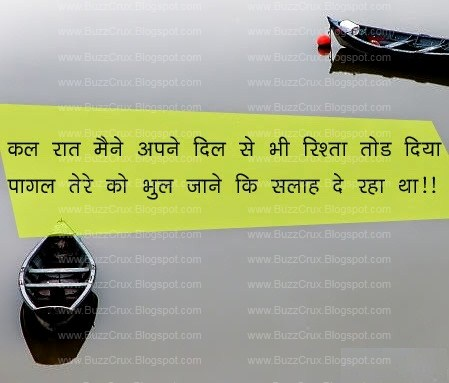 Hindi Sad Quotes for Whatsapp