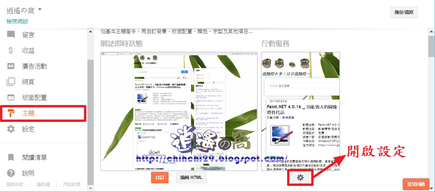 AdSense 網頁層級廣告