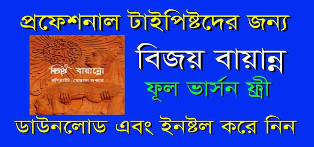 bijoy-bayanno-download-free