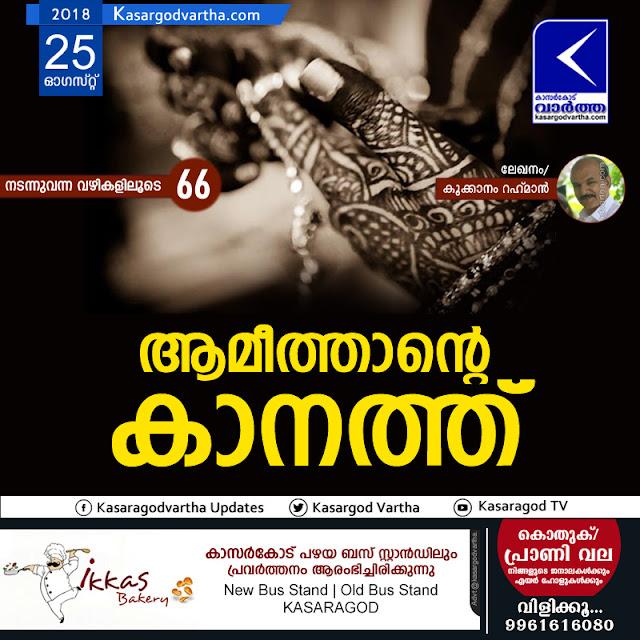 Kookkanam Rahman, Article, Story, Marriage, Function, Story of My footsteps part 66