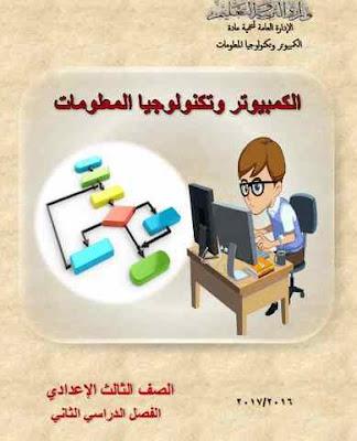 تحميل كتاب الحاسب الالى للصف الثالث الاعدادى الترم الثانى 2017