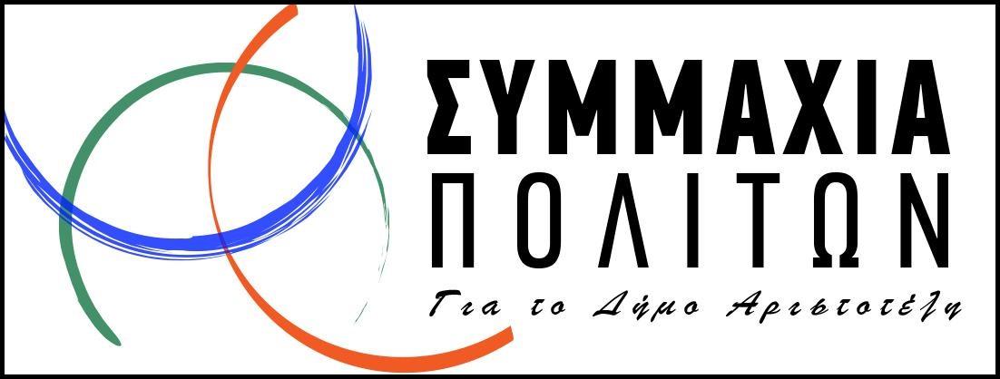 """Δήλωση κατάρτισης του συνδυασμού """"Συμμαχία Πολιτών"""" για το Δήμο Αριστοτέλη"""