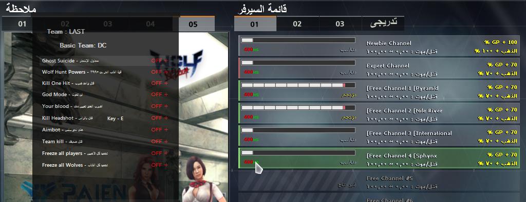 تحميل دي سي هاك Dc last hack أخر أصدار هكر لعبة ولف تيم عربي