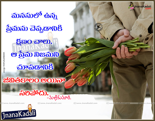 Here is a Latest 2016 Telugu Language Love Quotations and Images, Telugu One side Love Quotes and Wallpapers, First Love Propose quotes and sayings, Telugu True Love Wallpapers, 2017 Telugu Love Pictures and Images, Great Telugu Love Story Quotes and Images, Daily Best Telugu Love Pictures and Images.