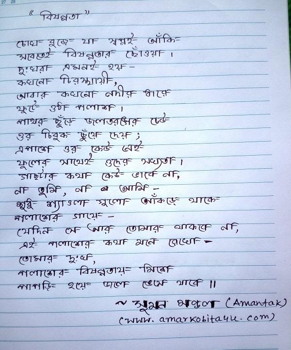 Bengali poem in bengali font ???????? - প্রেমের