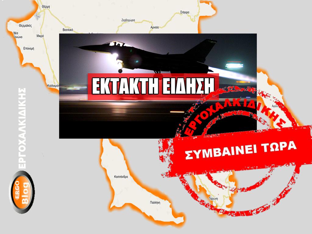 Έπεσε ελληνικό μαχητικό μετά από αναχαίτιση τουρκικών αεροσκαφών