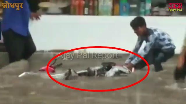 Jodhpur news, Jodhpur weather, Jodhpur weather news today, Jodhpur rain, heavy rain in jodhpur, Jodhpur baris news,
