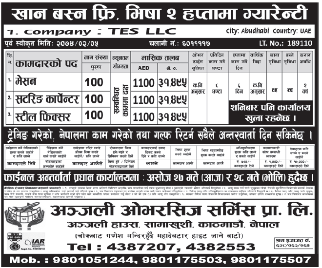 Jobs in UAE for Nepali, Salary Rs 31,495